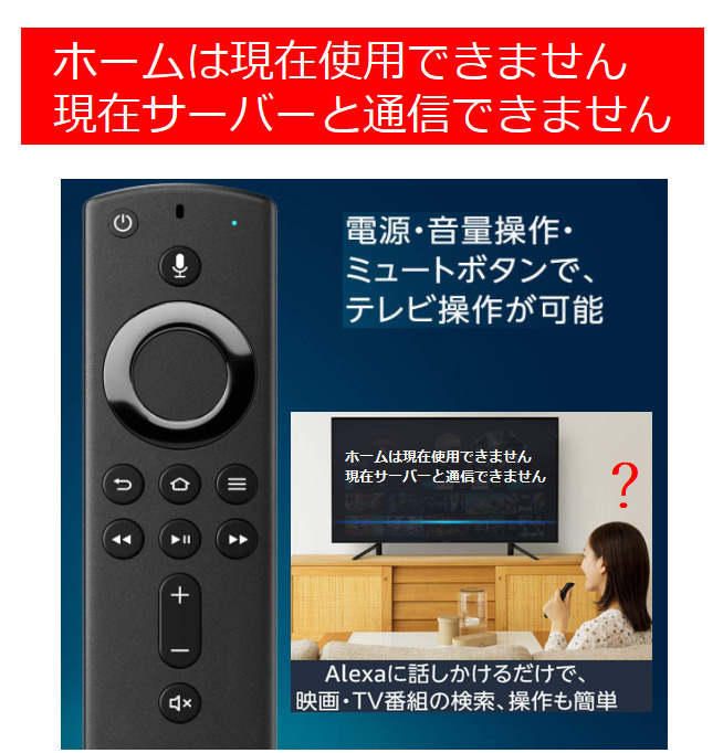 "Fire TV Stick購入前に""ホームは現在使用できません""の対応を知っておこう!"