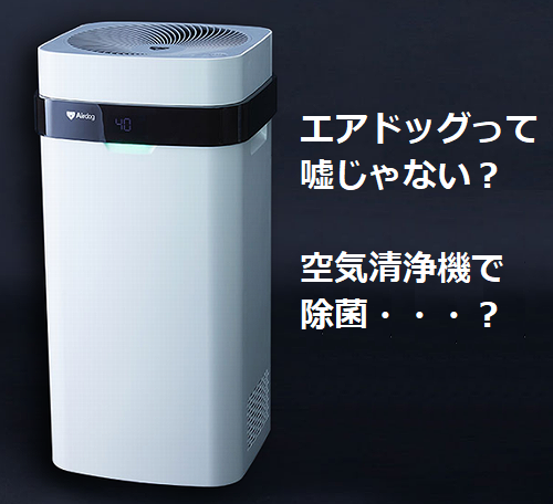 エアドッグは嘘!空気清浄機でウイルスの除菌は本当?