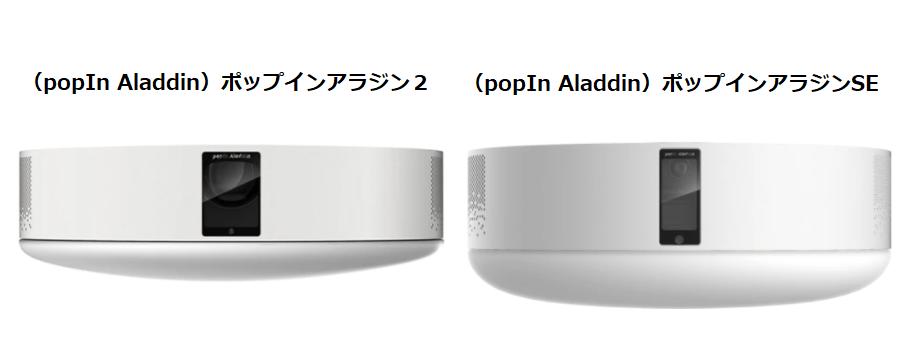 ポップインアラジン2とESの違いや機能と特徴を紹介!